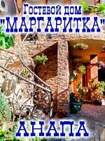Анапа-Маргаритка
