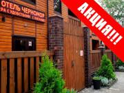 отель «Черномор»