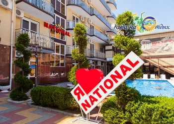"""Отель """"National""""***"""