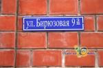 """Частный дом """"На Бирюзовой 9а"""""""