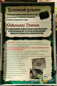 Волконский дольмен