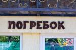 Гостевой дом «Погребок»