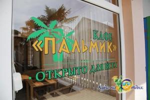 """Отель """"Пальмик"""""""