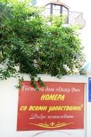 """Гостевой дом """"Дежа Вю"""""""